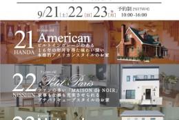 9/21(土)22(日)23(月)半田・日進・刈谷 OB様邸拝見会
