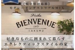 【岐阜県羽島郡】プチパリ×インダストリアルモダンMIX  好きなものに囲まれて暮らすエクレクティックスタイルの家
